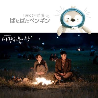 【愛の不時着】話題のばたばたペンギン /ぬいぐるみ・人形