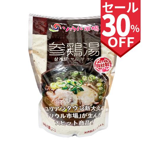 自社製レトルト参鶏湯ハーフサイズ1kg(骨付き)