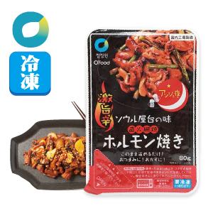 【清浄園】冷凍アンジュ夜・激旨辛ホルモン焼き80g