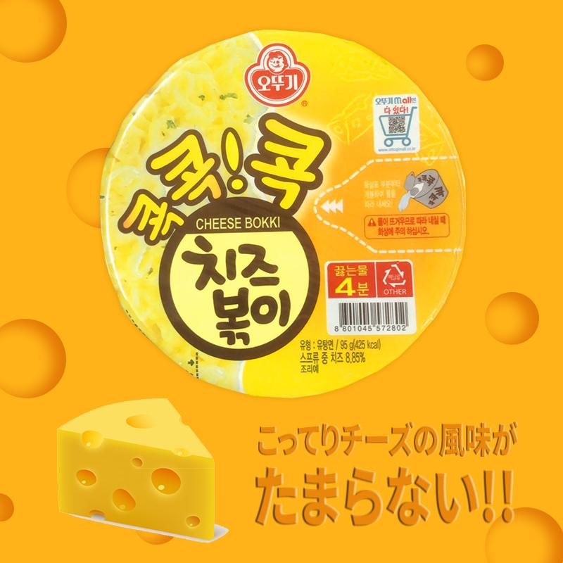 【オットギ】チーズポッキBIGカップ 95g