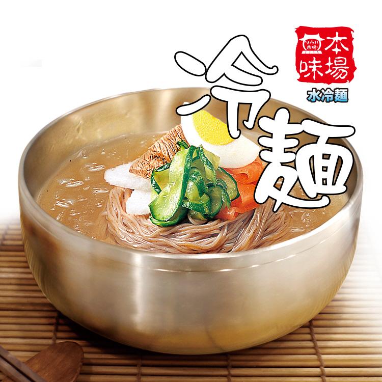 ソウル市場 業務用冷麺 160g(麺のみ)