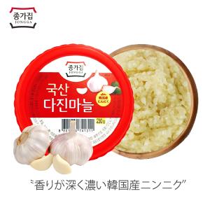 【宗家】韓国産・おろしにんにく(みじん切り)【冷蔵】