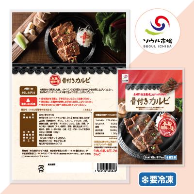 【冷凍】ソウル市場骨付きカルビ300g*1~2人前