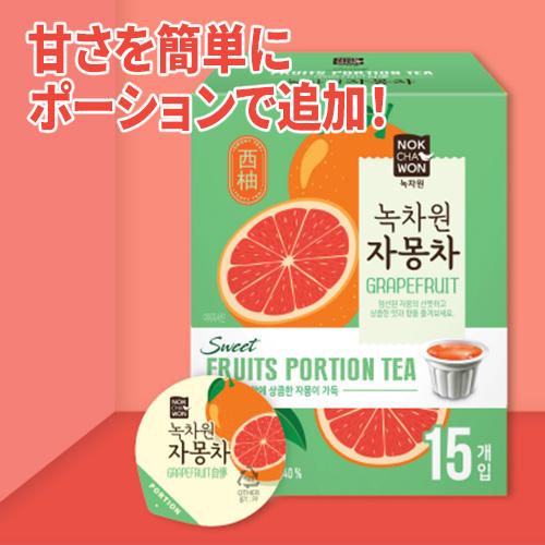 【緑茶園】ビックグレープフルーツポーション 450g(30gX15個)(賞味期限:21.12.07)