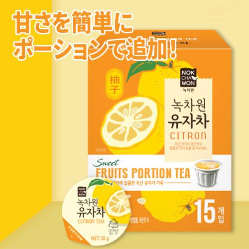【緑茶園】ゆず茶ポーション 450g(30gX15個)(賞味期限:21.12.09)