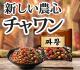【農心】【チャ王】チャワン★4個入り