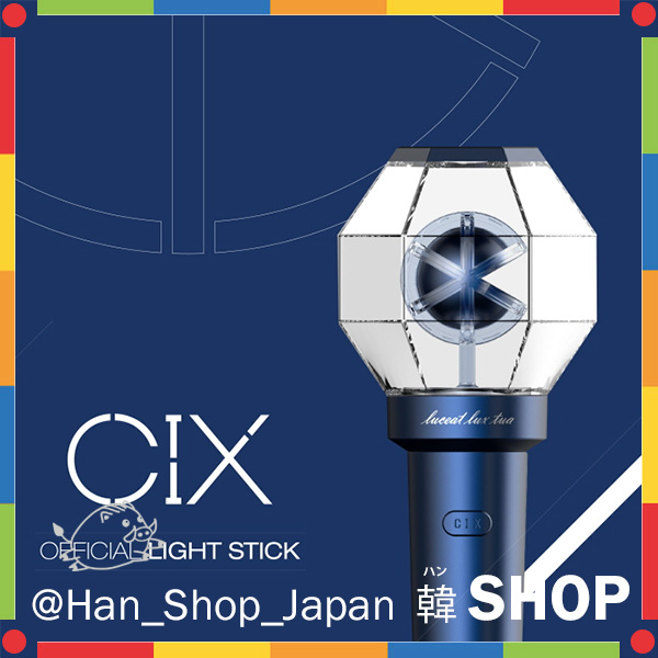 【CIX】 シーアイエックス OFFICIAL LIGHT STICK 公式ペンライト