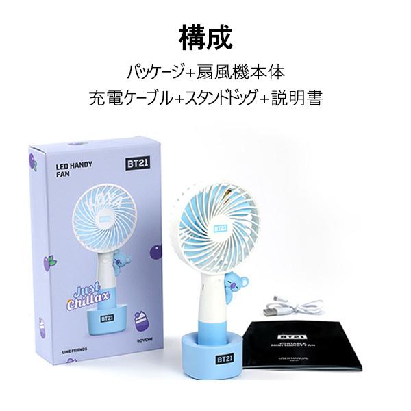 【BTS】 防弾少年団 バンタン  BT21 ハンディーファン LED扇風機 キャラクター★選択★