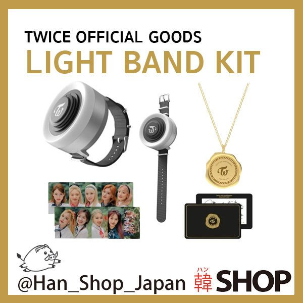 【TWICE】トゥワイス [LIGHT BAND KIT ライトバンドキット] TWICE 5TH ANNIVERSARY OFFICIAL GOODS 数量限定
