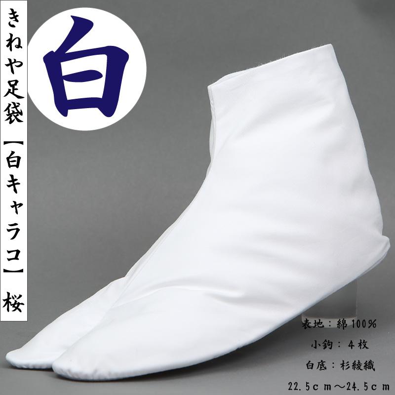 【岡足袋|4枚こはぜ】白足袋(綿キャラコ)きねや足袋「桜」■白底「杉底」■晒裏