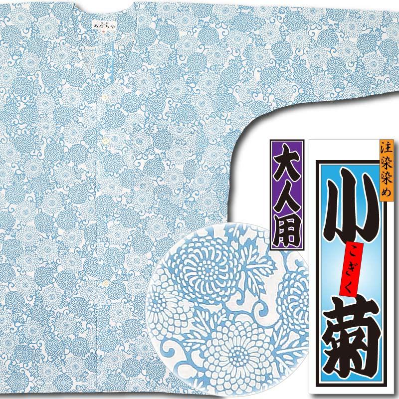 【祭り用品|本染め柄物鯉口シャツ】小菊(こぎく)水色|特岡=平織り