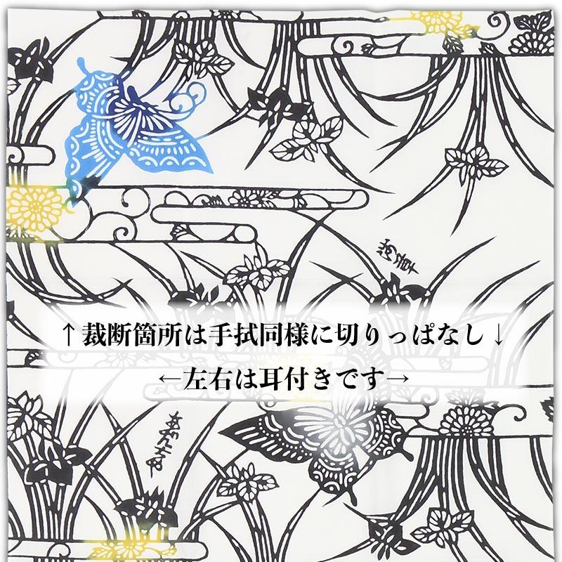 切り売り反物【蝶と菖蒲|ちょうとしょうぶ】黒|特岡(浴衣地)●注染染め(白地差分)