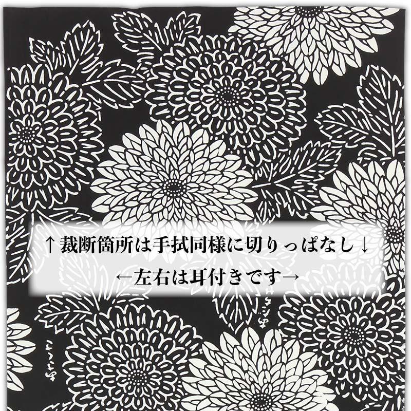 切り売り反物【狢菊|むじなぎく】黒■特岡=平織り(浴衣地)注染本染め
