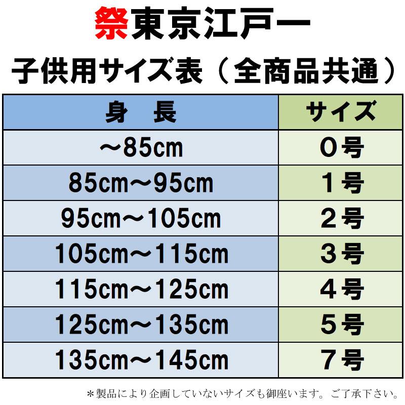 【祭東京江戸一|鯉口シャツ-全サイズ】無地染:緑(みどり)大人用・女性用・子供用