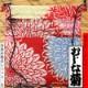 【祭り用品|本染め祭ポシェット】狢菊(むじなぎく)赤|特岡