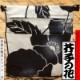 【祭り用品|本染め祭ポシェット】芥子の花(けしのはな)クレアー墨ぼかし ■特岡