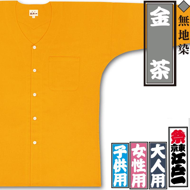 【祭東京江戸一 鯉口シャツ-全サイズ】無地染:金茶(きんちゃ)大人用・女性用・子供用