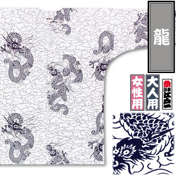 【祭東京江戸一|鯉口シャツ】龍(りゅう)●柄(一色プリント)