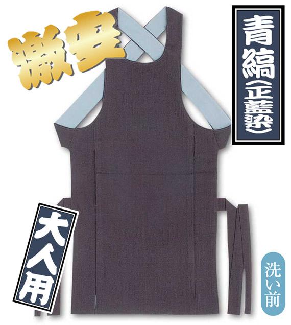 【祭東京江戸一|大人用腹掛け】青縞(正藍染め)*綿100%