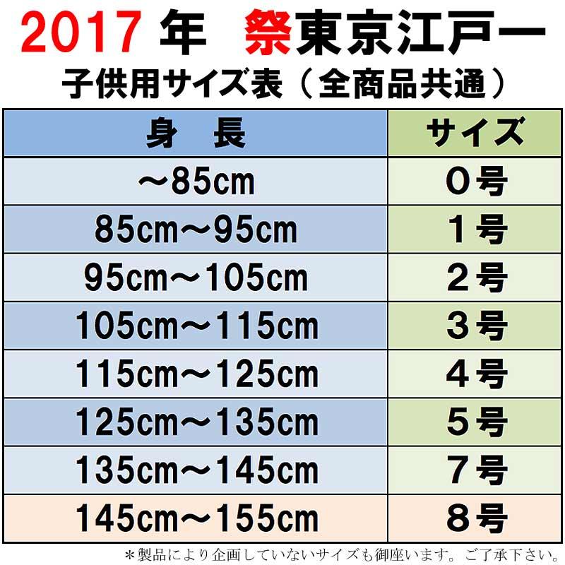 【祭東京江戸一|子供用股引】紺(紺) 綿100%