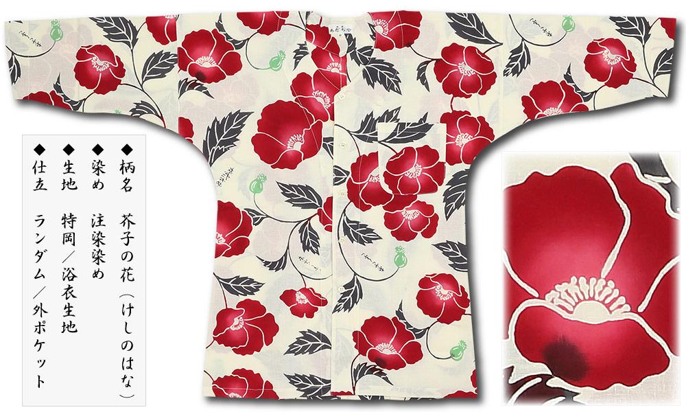【祭り用品|本染め柄物鯉口シャツ】芥子の花(けしのはな)赤|特岡=平織り