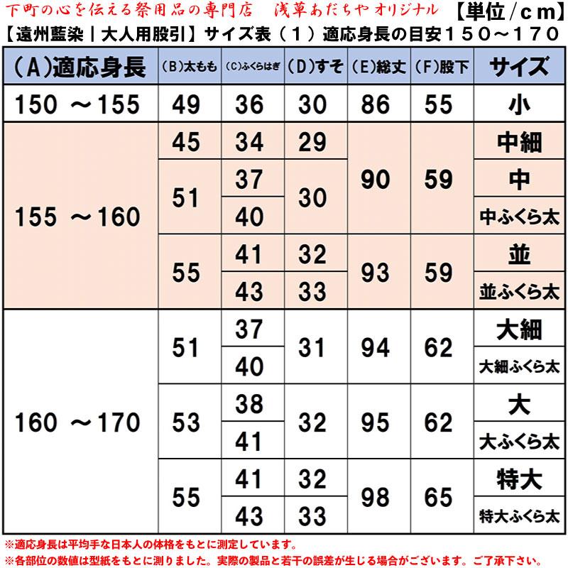 【祭り用品|大人用】股引(ももひき)藍染 浅草あだちやオリジナル