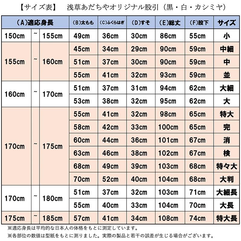 【祭り用品 大人用】股引(ももひき)「黒79A」綿100% ■浅草あだちや