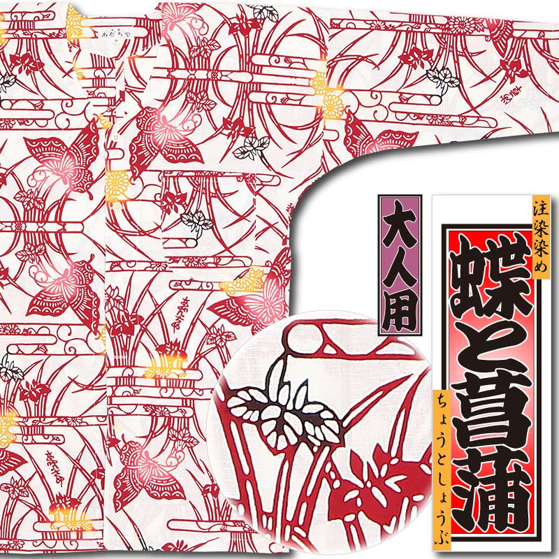 【祭り用品|本染め柄物鯉口シャツ】蝶と菖蒲(ちょうとしょうぶ)赤|特岡=平織り