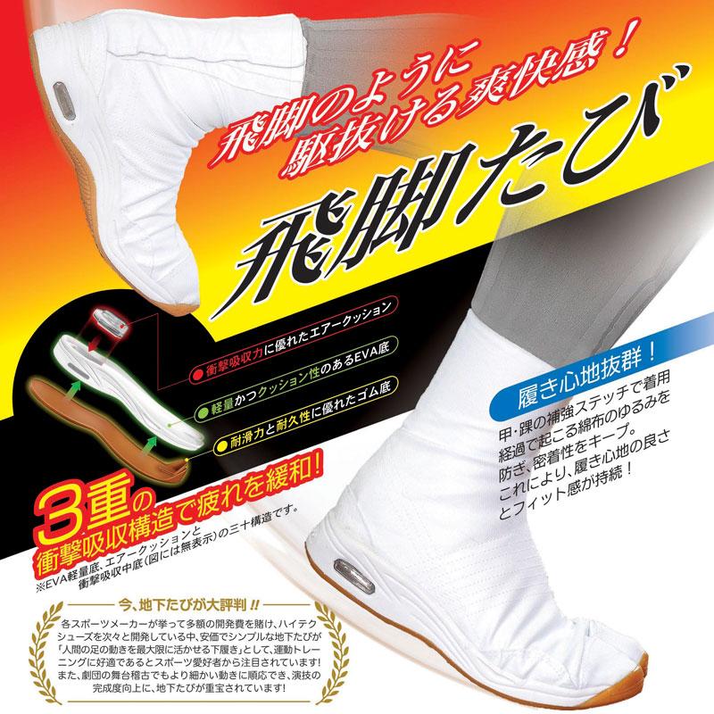 【エアー足袋】飛脚足袋(白)7枚こはぜ ■浅草あだちや