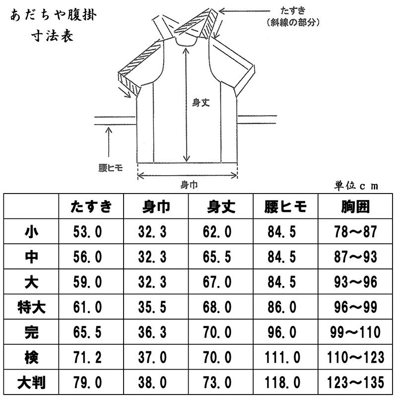 【祭り用品|大人用】腹掛(はらがけ)「白竜大」綿100% ■浅草あだちや