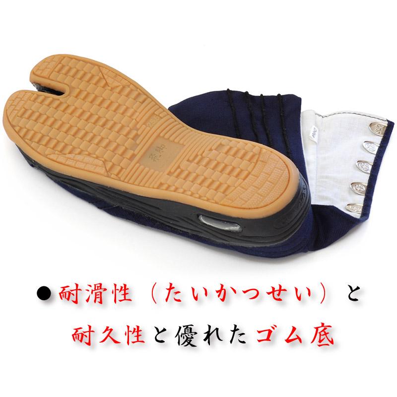 【エアー足袋】飛脚足袋(紺)7枚こはぜ ■浅草あだちや