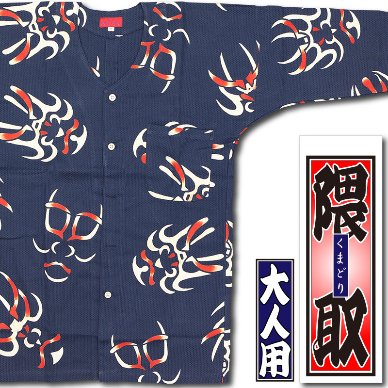 【祭り用品|本染め柄物鯉口シャツ】隈取(くまどり)紺|刺子