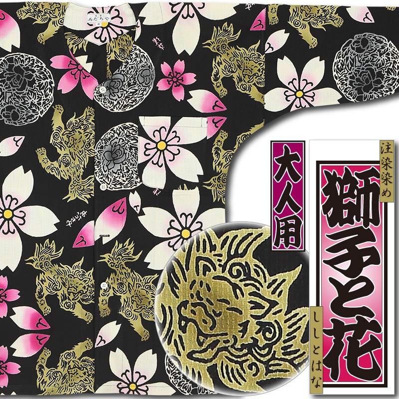【祭り用品|本染め柄物鯉口シャツ】獅子と花(ししとはな)黒|刺子