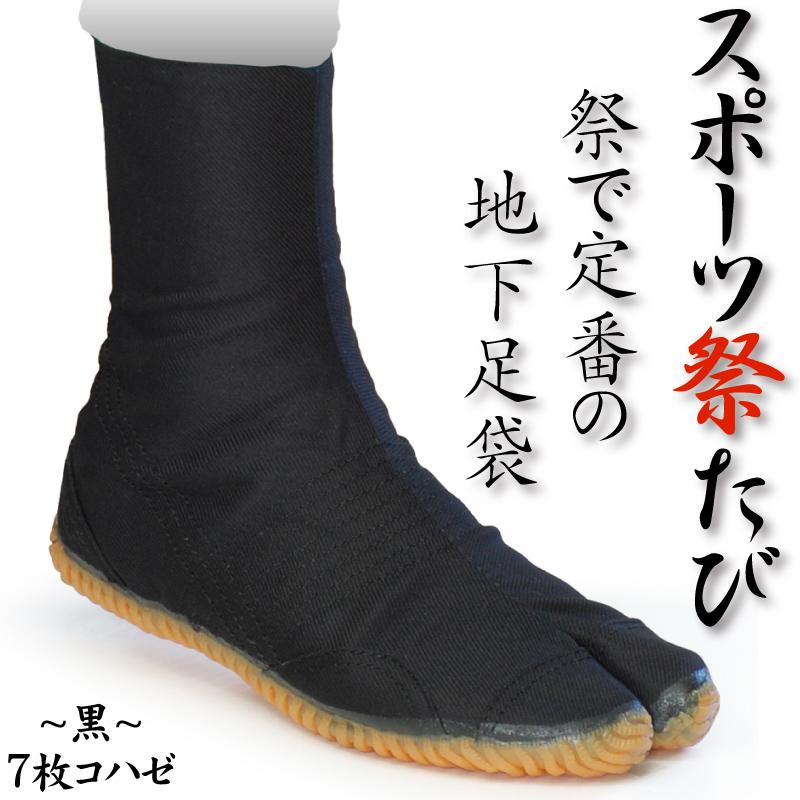 【地下足袋】スポーツ祭り足袋【白・紺・黒の全三色 】抜群の履き心地