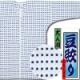 【祭り用品|本染め柄物鯉口シャツ】豆絞り(まめしぼり)紺|特岡=平織り