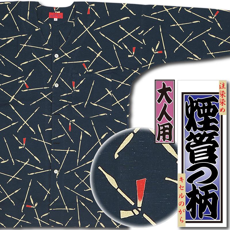 【祭り用品|本染め柄物鯉口シャツ】煙管の柄(キセルのがら)紺紬