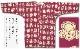 【祭り用品|本染め柄物鯉口シャツ】お面尽くし(おめんづくし)赤紫|特岡=浴衣地