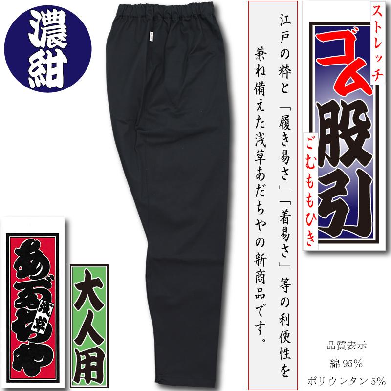 【新発売|祭り用品】大人用ストレッチ・ゴム股引き(濃紺)■あだちやオリジナル