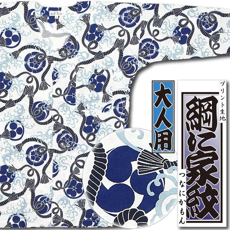 【祭用品|プリント柄鯉口シャツ】綱に家紋(つなにかもん)青