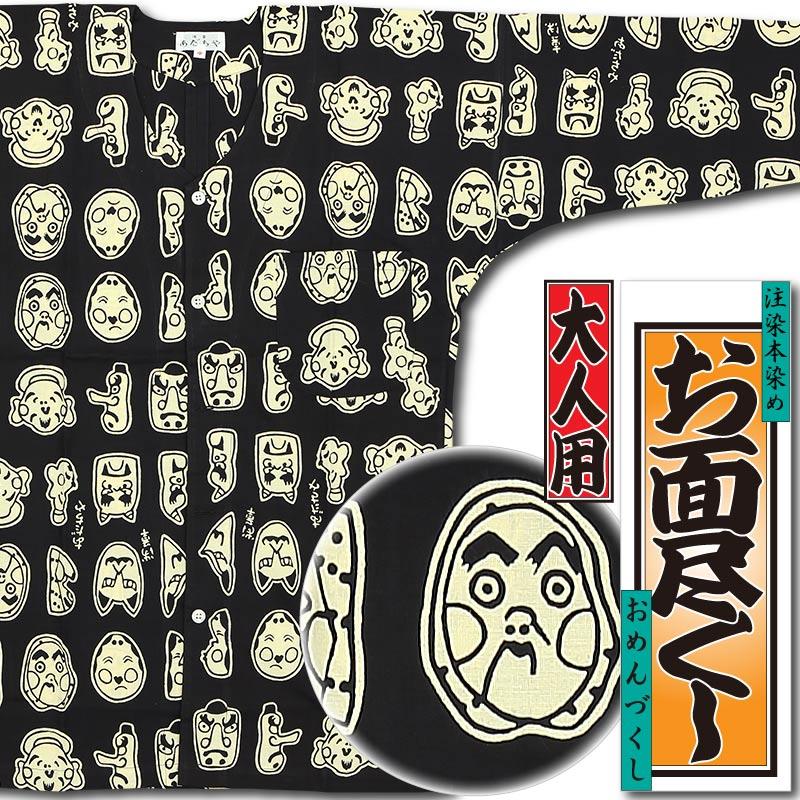 【祭り用品|本染め柄物鯉口シャツ】お面尽くし(おめんづくし)黒|特岡=浴衣地