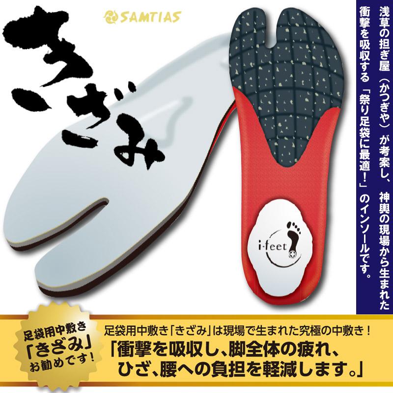 【祭り用品|小物・履物】足袋用中敷き「きざみ」神輿場から生まれた衝撃吸収インソール!
