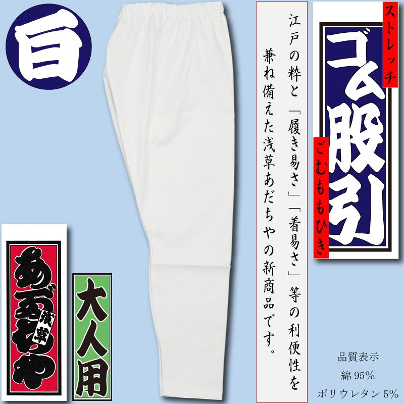 【新発売|祭り用品】大人用ストレッチゴム股引き(白)■あだちやオリジナル