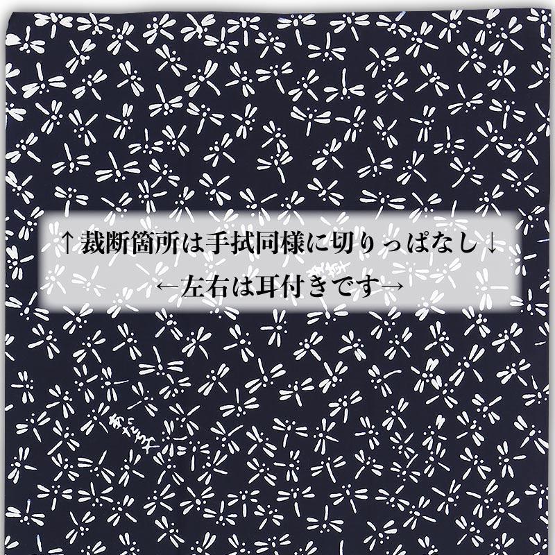 切り売り反物【とんぼ】紺■特岡(浴衣地)注染染め