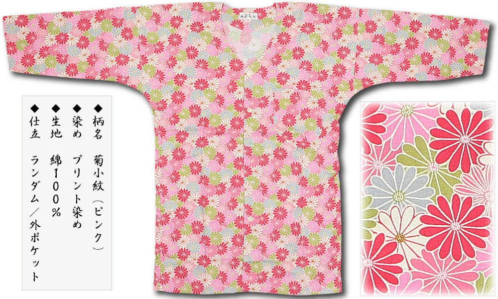 【祭用品|プリント柄鯉口シャツ】菊小紋(きくこもん)ピンク