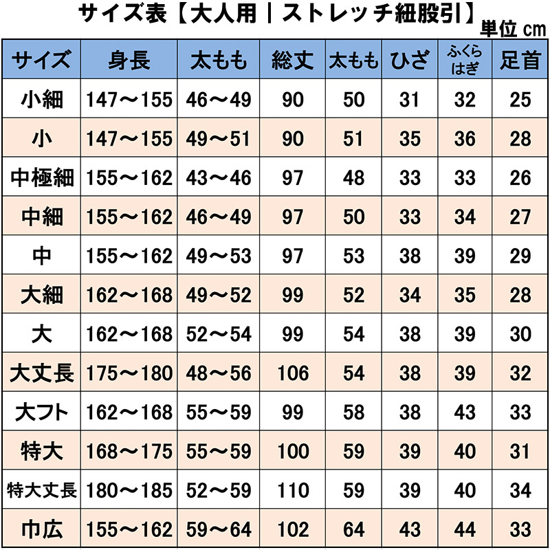 【新発売 祭り用品】大人用ストレッチ紐股引き(白)■あだちやオリジナル