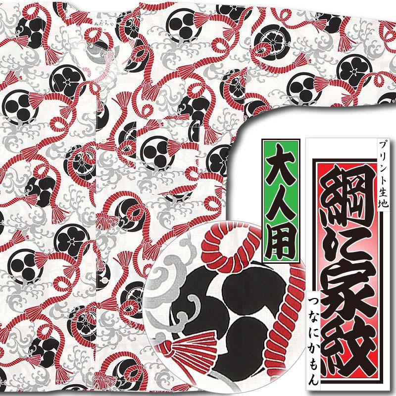 【祭用品|プリント柄鯉口シャツ】綱に家紋(つなにかもん)赤