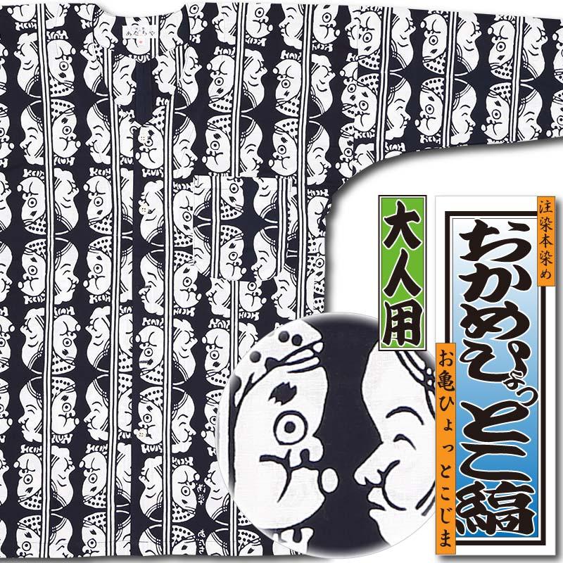 【祭り用品|本染め柄物鯉口シャツ】おかめひょっとこ縞(じま)黒|特岡=浴衣地