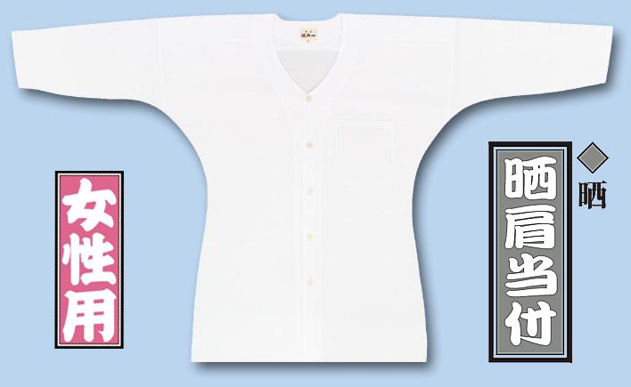 【祭東京江戸一|鯉口シャツ】晒(白)大人用&女性用=肩当付*子供用は肩当無しです。