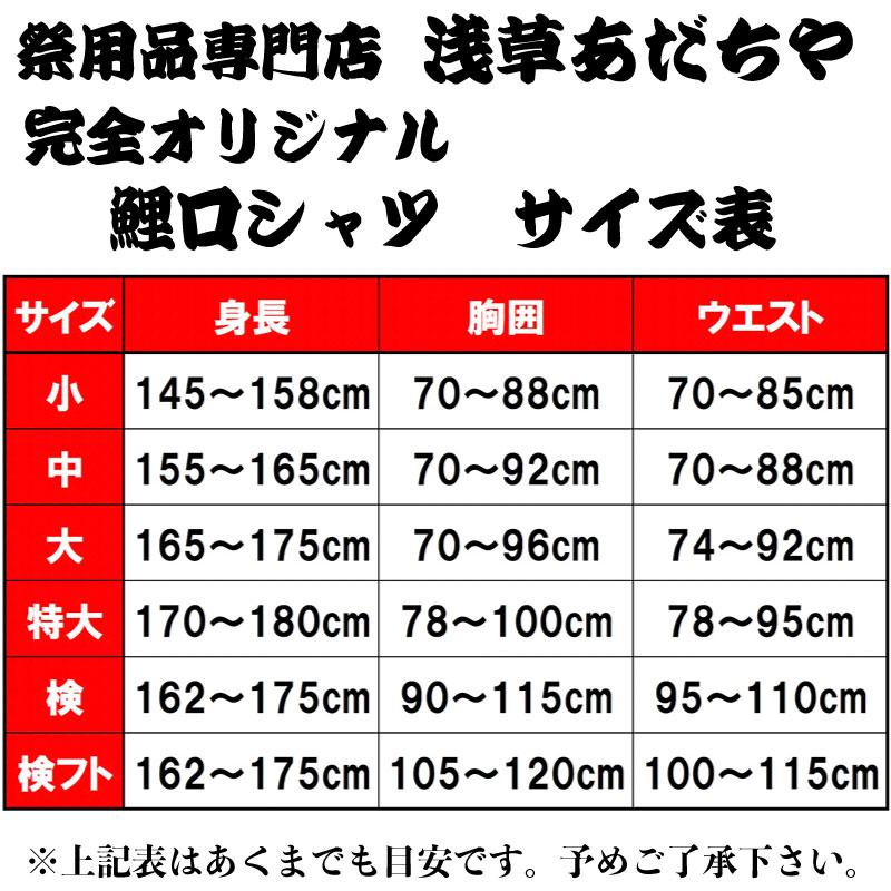 【祭用品|プリント柄鯉口シャツ】市松賽子(いちまつさいころ)朱赤