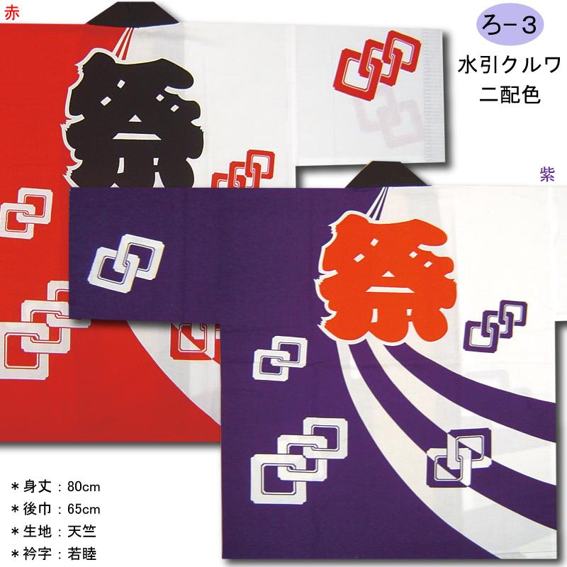 【祭用品|大人用半纏】反応捺染半天「水引クルワ(二色)衿字=若睦」ろ-3*赤と紫の二色ございます。